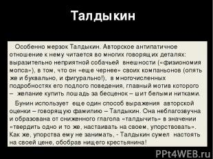 Талдыкин Особенно мерзок Талдыкин. Авторское антипатичное отношение к нему читае