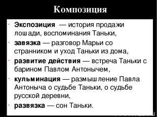 Композиция Экспозиция — история продажи лошади, воспоминания Таньки, завязка — р