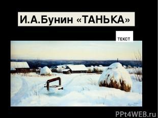 И.А.Бунин «ТАНЬКА» ТЕКСТ