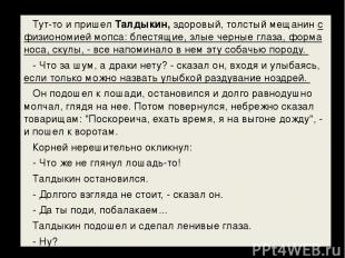 Тут-то и пришел Талдыкин, здоровый, толстый мещанин с физиономией мопса: блес