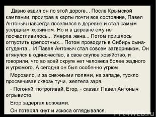 Давно ездил он по этой дороге... После Крымской кампании, проиграв в карты по