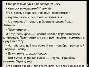 Егор растянул губы в неловкую улыбку.  - Чего оскаляешься-то? Погоняй!  Е