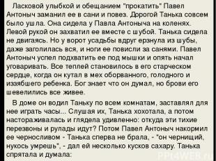 """Ласковой улыбкой и обещанием """"прокатить"""" Павел Антоныч заманил ее в сани и по"""