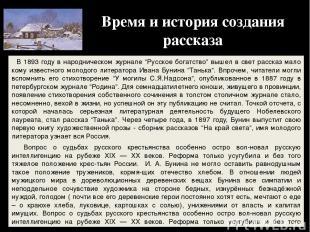 """Время и история создания рассказа В 1893 году в народническом журнале """"Русское б"""