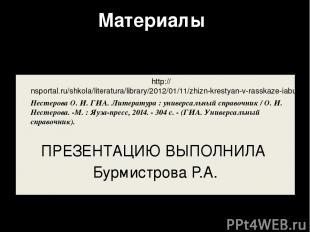 Материалы http://nsportal.ru/shkola/literatura/library/2012/01/11/zhizn-krestyan