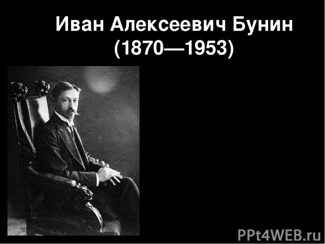Иван Алексеевич Бунин (1870—1953) Как прекрасны бывают некоторые люди, их лица, из которых так и смотрится вся их душа! И.А.Бунин