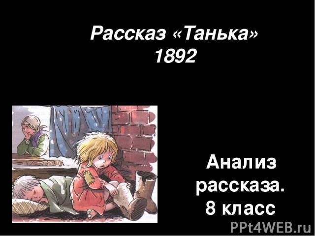 Рассказ «Танька» 1892 Анализ рассказа. 8 класс