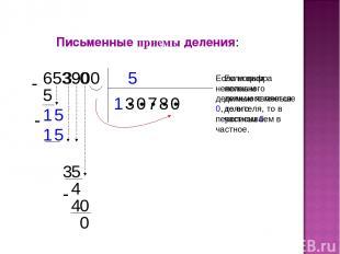 Письменные приемы деления: 5 653900 1 ● ● ● ● ● 5 1 3 5 5 1 3 Если цифра неполно
