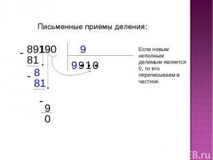 Письменные приемы деления: 9 89190 9 ● ● ● 81 9 8 81 1 1 9 9 0 0 Если новым непо