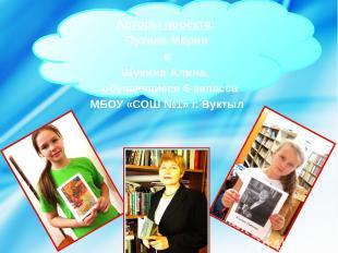 Авторы проекта: Пузина Мария и Щукина Алина, обучающиеся 6-акласса МБОУ «СОШ №1»