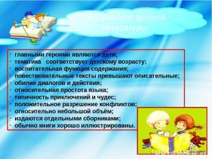 Особенности детской литературы главными героями являются дети; тематика соответс
