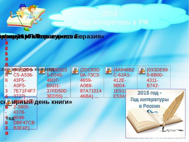 2015 – Год литературы в РФ год