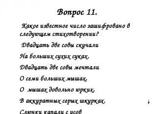 Вопрос 11. Какое известное число зашифровано в следующем стихотворении? Двадцать