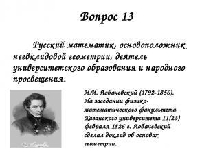 Вопрос 13 Русский математик, основоположник неевклидовой геометрии, деятель унив