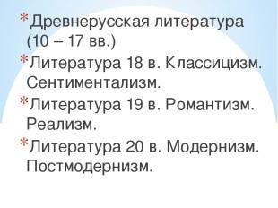 Периодизация русской литературы Древнерусская литература (10 – 17 вв.) Литератур