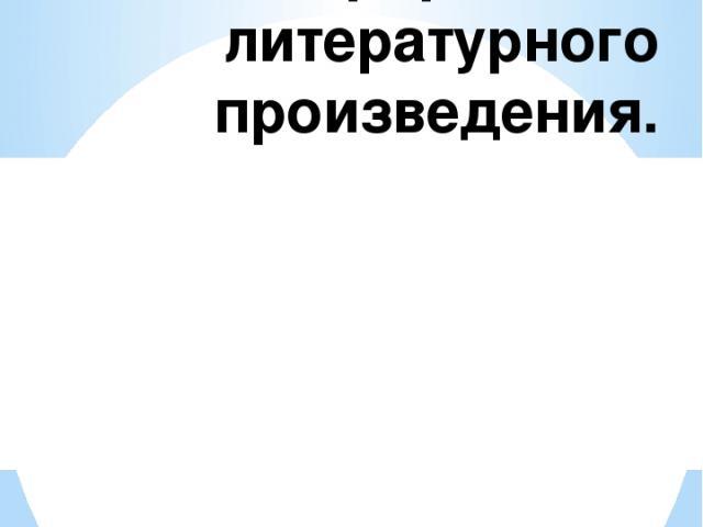 Интерпретация литературного произведения.