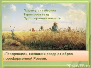 «Говорящие» названия создают образ пореформенной России. Подтянутая губерния Тер