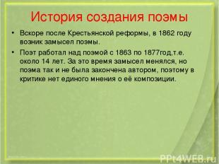 История создания поэмы Вскоре после Крестьянской реформы, в 1862 году возник зам
