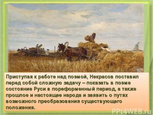 Приступая к работе над поэмой, Некрасов поставил перед собой сложную задачу – по