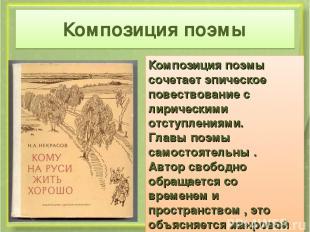 Композиция поэмы Композиция поэмы сочетает эпическое повествование с лирическими