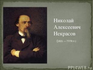 Николай Алексеевич Некрасов (1821 — 77/78 гг.)