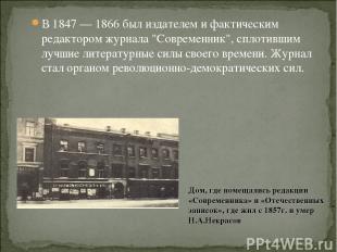 """В 1847 — 1866 был издателем и фактическим редактором журнала """"Современник"""", спло"""