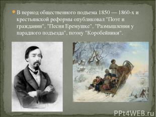 В период общественного подъема 1850 — 1860-х и крестьянской реформы опубликовал