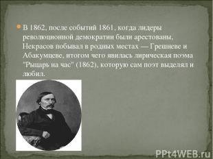В 1862, после событий 1861, когда лидеры революционной демократии были арестован