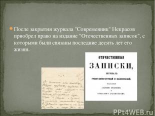 """После закрытия журнала """"Современник"""" Некрасов приобрел право на издание """"Отечест"""