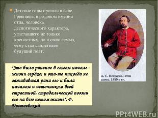 Детские годы прошли в селе Грешневе, в родовом имении отца, человека деспотическ