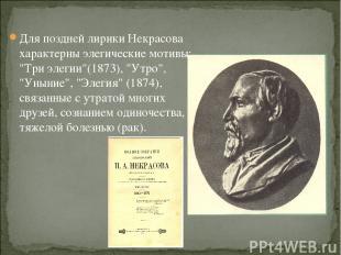 """Для поздней лирики Некрасова характерны элегические мотивы: """"Три элегии""""(1873),"""