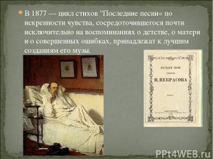 """В 1877 — цикл стихов """"Последние песни« по искренности чувства, сосредоточившегос"""
