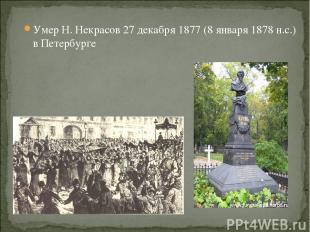 Умер Н. Некрасов 27 декабря 1877 (8 января 1878 н.с.) в Петербурге