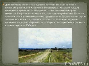 Дом Некрасова стоял у самой дороги, которую называли не только почтовым трактом,