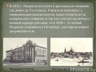 В 1832 г. Некрасов поступил в ярославскую гимназию, где дошел до 5-го класса. Уч