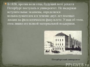 В 1838, против воли отца, будущий поэт уехал в Петербург поступать в университет