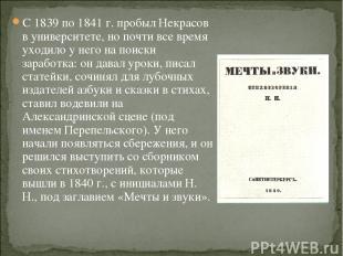 С 1839 по 1841 г. пробыл Некрасов в университете, но почти все время уходило у н