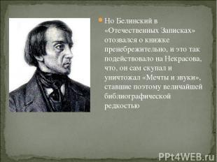Но Белинский в «Отечественных Записках» отозвался о книжке пренебрежительно, и э