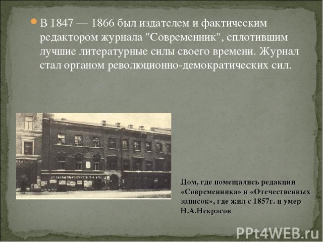 В 1847 — 1866 был издателем и фактическим редактором журнала