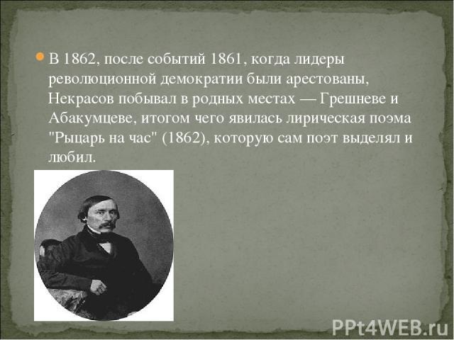 В 1862, после событий 1861, когда лидеры революционной демократии были арестованы, Некрасов побывал в родных местах — Грешневе и Абакумцеве, итогом чего явилась лирическая поэма