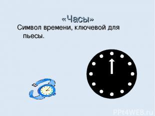 Символ времени, ключевой для пьесы. «Часы»