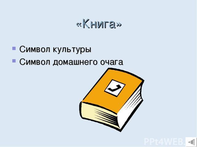 Символ культуры Символ домашнего очага «Книга»