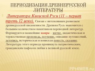 Литература Киевской Руси (11 – первая треть 12 века). Связан с интенсивным разви