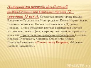 Литература периода феодальной раздробленности (вторая треть 12 – середина 13 век
