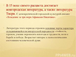 В 15 веке своего расцвета достигает новгородская литература, а также литература