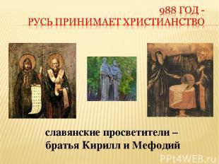 славянские просветители – братья Кирилл и Мефодий