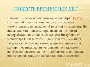 В начале 12 века монах того же монастыря Нестор составил «Повесть временных лет»
