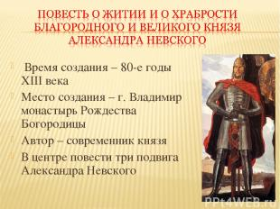 Время создания – 80-е годы XIII века Место создания – г. Владимир монастырь Рожд