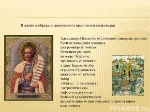 Александра Невского, отстоявшего северные границы Руси от нападения шведов и раз