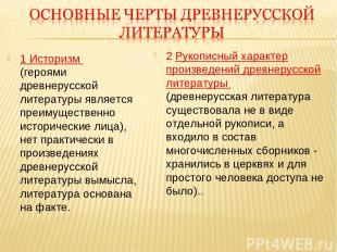 1 Историзм (героями древнерусской литературы является преимущественно историческ